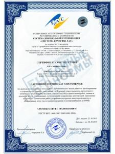 образец сертификата iso 14001