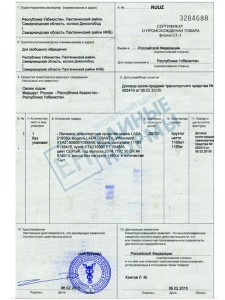 образец сертификата происхождения СТ-1
