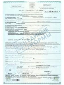 fitosanitarniy_sertificat