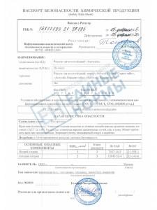 титульный лист зарегистрированного паспорта безопасности