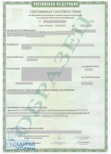 Сертификат ГОСТ Р новый
