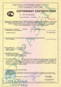 Сертификат ГОСТ Р старый